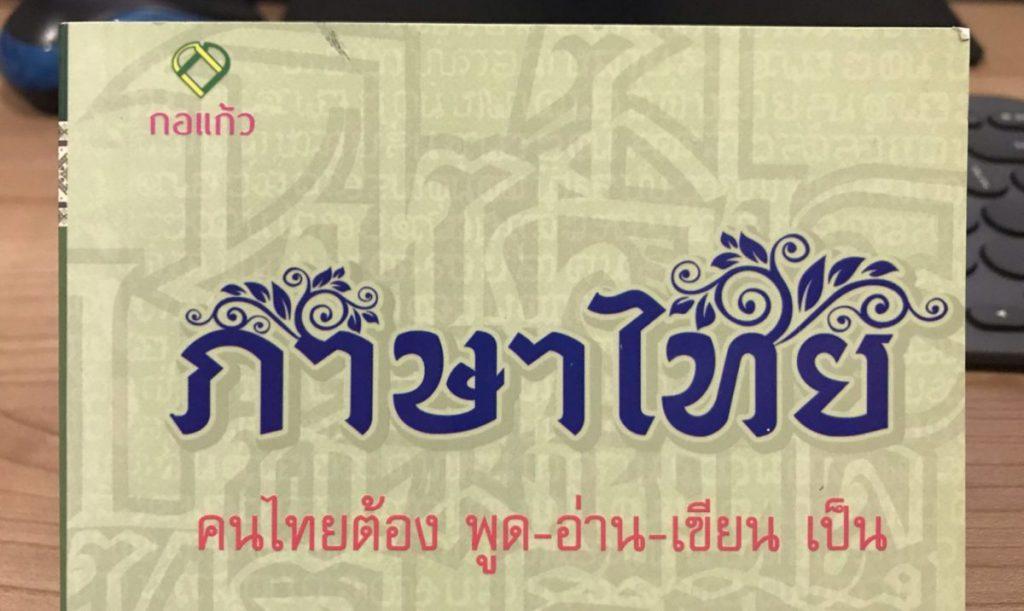 แอปพลิเคชัน-สะกดยังไง-ภาษาไทย