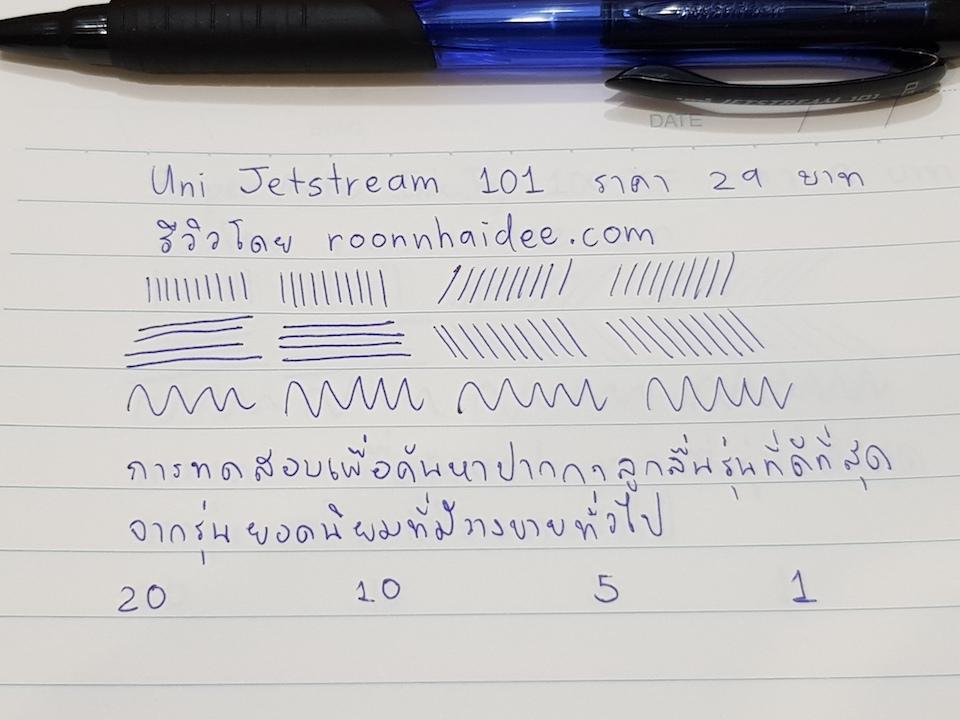 ปากกา Uni Jetstream 101