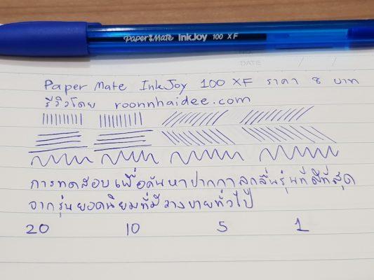 ปากกาลูกลื่น InkJoy Papermate 100 XF