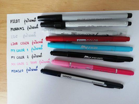 ปากกาสี รีวิว