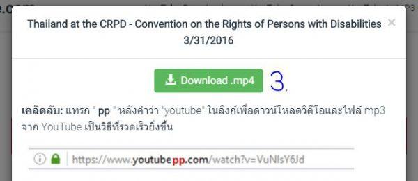 วิธีดาวน์โหลด วิดีโอ YouTube