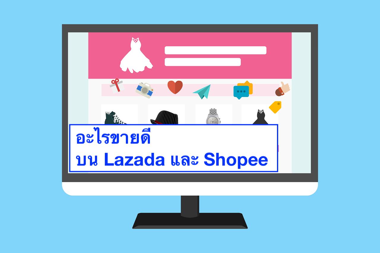 อะไรขายดี บน Lazada และ Shopee ออนไลน์