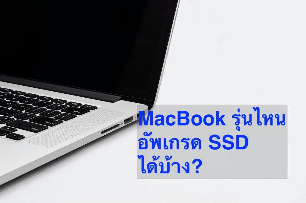 แม๊คบุ๊ก รุ่นไหน อัพเกรด SSD ได้บ้าง