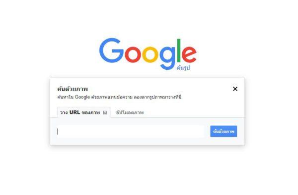 วิธีค้นด้วยภาพ Google