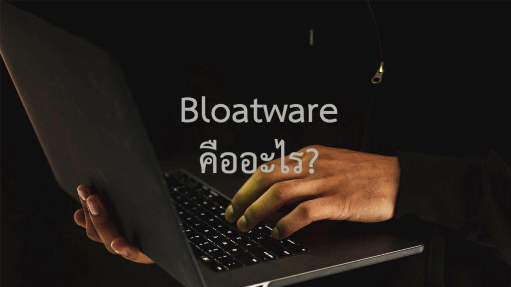 ฺBloatware คืออะไร