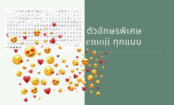 ตัวอักษรพิเศษ emoji สำหรับ copy