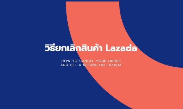 วิธียกเลิกสินค้า Lazada