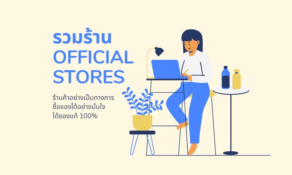 ร้าน official store lazada