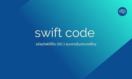 รวมรหัส swift code ธนาคาร