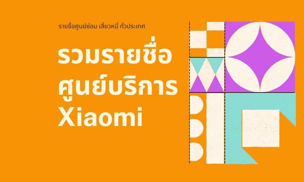 ศูนย์ซ่อม Xiaomi รายชื่อ