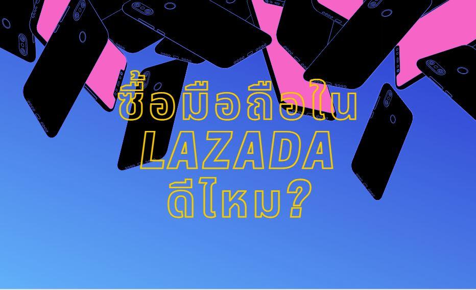 ซื้อมือถือใน Lazada ดีไหม